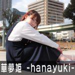 hanayuki